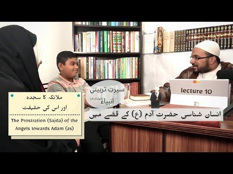 [10] Youth Sessions   Insan Shanasi in the Story of Hazrat Adam (as)   The Sajda of Malaika - Urdu
