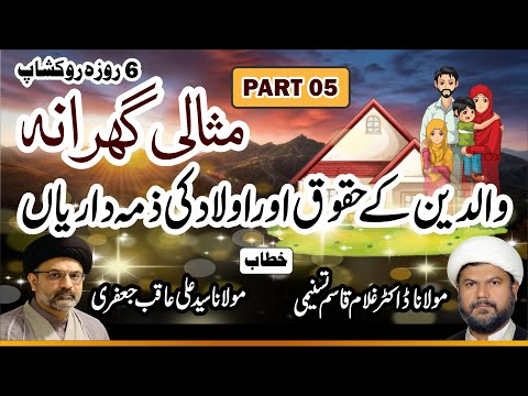 🔴Topic: Misali Gharana || By Moulana Syed Ali Aqib Jaffery - Dr. Ghulam Qasim Tasnimi - Part 5 - Urdu