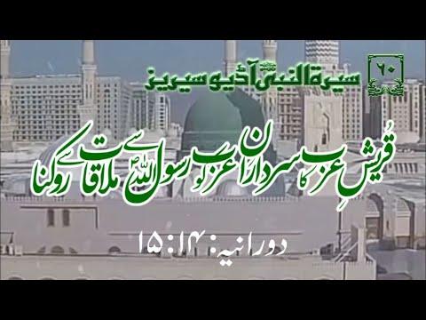 [60] Topic: Resisting the Arab chiefs from meeting the Prophet PBUH by Quraish | Maulana M۔Nawaz - Urdu