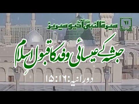 [61] Topic: Embracing of Islam of Ethiopia\'s Christian Delegation | Maulana Muhammad Nawaz - Urdu
