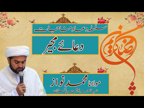 [13]Topic: Dua e Mujeer| Maulana Muhammad Nawaz - Urdu