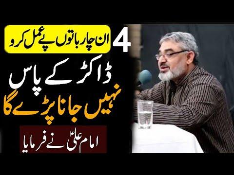 [Clip] Doctor ke pass na jana pary | H.I Syed Ali Murtaza Zaidi | Urdu