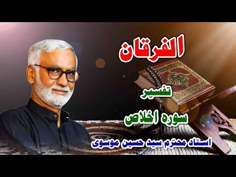 [Alfurqan PV] Sura Ikhlas kiTafseer | Syed Hussain Moosavi | Urdu