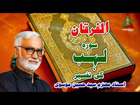 [Alfurqan PIV] Sura Lahab ki Tafseer | Syed Hussain Moosavi | Urdu