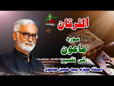 [Alfurqan PIV] Sura Maun ki Tafseer | Syed Hussain Moosavi | Urdu