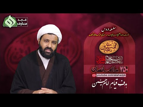 [14] 250 saalah insaan | Rehbar Syed Ali Khamenei | Ramazan 2021 | Urdu سالہ_انسان | امام حسینؑ-۲|