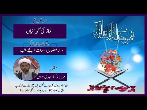 [ Lecture] Namaz ki Gehraiyan - نماز کی گہرائیاں | Maulana Dr. Mehdi Abbas | Urdu