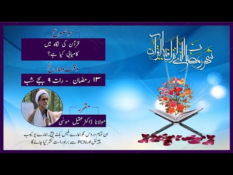 Lecture | Quran ki Nigha me kamyabi kya hai | قرآن کی نگاہ میں کامیابی کیا ہے؟ I Maulana Dr. Aqeel Moosa | Urdu