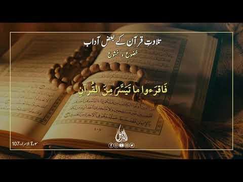 Hifz e Mozoee 079   خضوع و خشوع   Khuzoo o Khushoo   Urdu