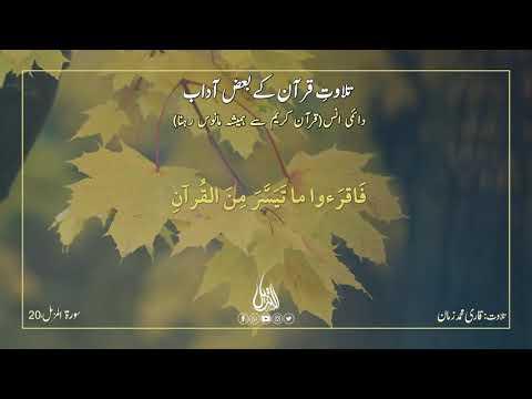 Hifz e Mozoee 078   دائمی انس(قرآن کریم سے ہمیشہ مانوس رہنا)   Urdu