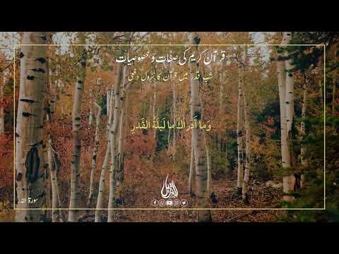 Hifz e Mozoee 077   شبِ قدر میں قرآن کا نزولِ   Urdu