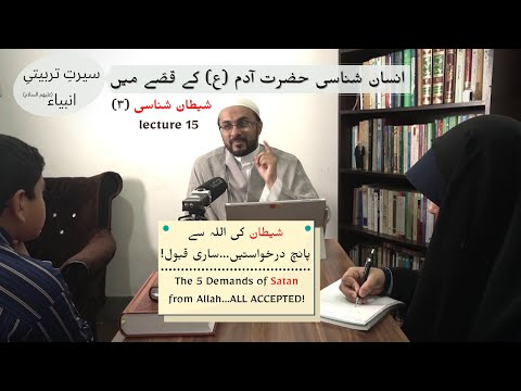 [15] Youth Sessions | Insan Shanasi in the Story of Hazrat Adam (as) | The 5 Demands of Satan - Urdu
