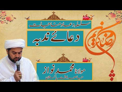 [17]Topic: Dua e Nudba | Maulana Muhammad Nawaz - Urdu