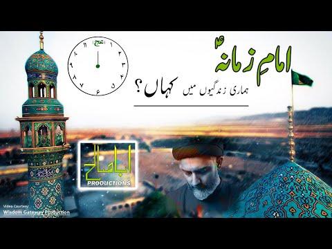 CLIP   امامِ زمانہؑ ہماری زندگیوں میں کہاں   H.I. Syed Nusrat Abbas Bukhari   Urdu