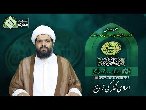 [17] 250 saalah insaan   Rehbar Syed Ali Khamenei   Ramazan 2021   Urdu   امام سجادؑ-2  اسلامی تفکر کی تروی   Urdu