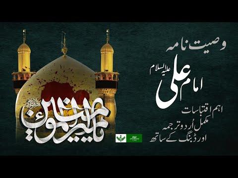 Wasiyat Nama | Imam Ali a.s | وصیت نامہ امام علی علیہ السلام | Ramazan 2021 | Urdu