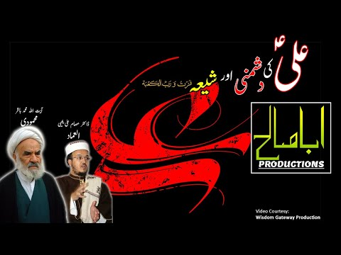 CLIP   علیؑ کی دشمنی اور شیعہ   H.I. Muhammad Ali Ghayyuri   Urdu