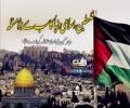 فلسطین، اسلامی دنیا کا سب سے بڑا مسئلہ | ولی امرِ مسلمین سید علی خامنہ ای حفظہ اللہ | Farsi Sub Urdu