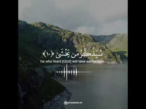 [Chapter 87] Surah Al-A\'la   Recitaion by Imam Syed Ali Khamenei - Arabic sub Eng