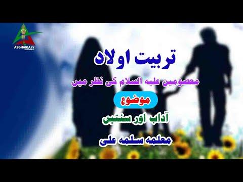 [Tarbiat Olad Masomin Ki Nazar M ] Adab aur Sunatain I Salma Ali | Urdu