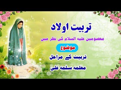 [Tarbiat Olad Masomin Ki Nazar M PIII ] Olad Ko Teen Cheezon Ki Tarbiat Den | Salma Ali | Urdu