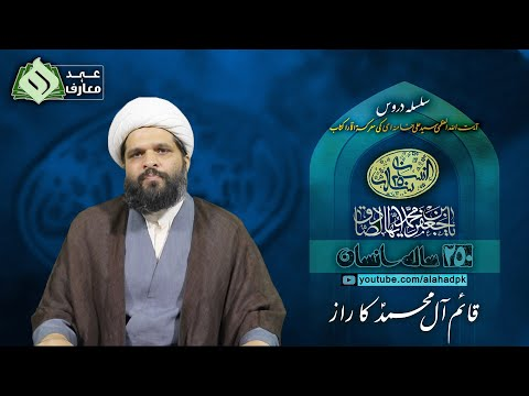 [22] 250 saalah insaan | Rehbar Syed Ali Khamenei | Ramazan 2021 | Urdu | امام صادق-۲| قائم آل محمد کا راز
