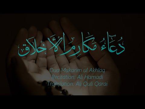 Dua Makarimul Akhlaq - Arabic with English Subtitles (HD)