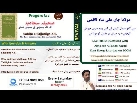 Dars & QnA | Namaz aur Roza ki adaighai se madad milti hai | Syed Jan Ali Shah Kazimi | Urdu