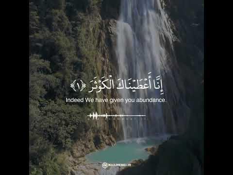 [Chapter 108] Surah Al-Kawthar   Recitaion by Imam Syed Ali Khamenei - Arabic sub Eng