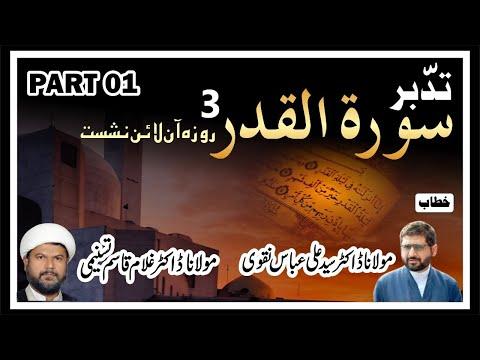 🔴Part 1/3   Surah Al-Qadr   By Moulana Dr Syed Ali Abbas Naqvi - Dr. Ghulam Qasim Tasnimi - Urdu