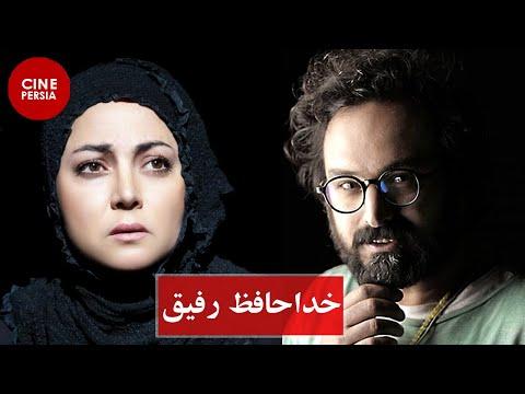 Iranian Film   Khodahafez Rafigh   فیلم ایرانی   خداحافظ رفیق   Farsi sub English