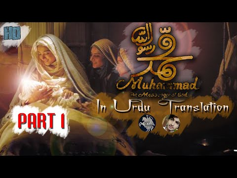 Part 1   Muhammad The Messenger of God   محمد رسول اللہ اردو - حصہ ۱   Farsi sub Urdu