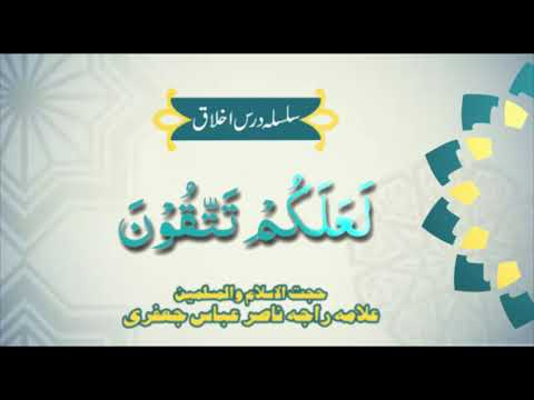 [Dars 5] سلسلہ درس اخلاق    لعلکم تتقون    H.I Raja Nasir Abbas    Mah -e- Ramzaan 1442 - Urdu