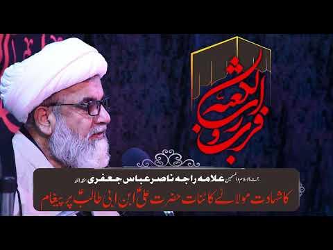 Shahadat Hazrat Ali a.s     Message    Allama Raja Nasir Abbas   21 Ramzan   Urdu