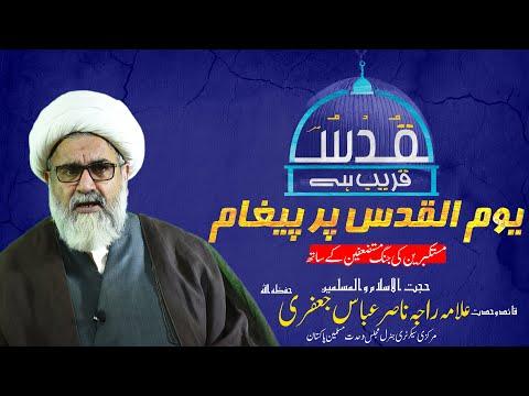 Al-Quds Day 2021    Allama Raja Nasir Abbas Jafri    Message   Urdu