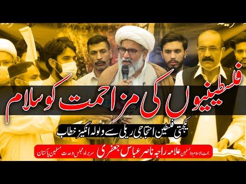 فلسطینیوں کی مزاحمت کو سلام    Allama Raja Nasir Abbas Jafri   Urdu