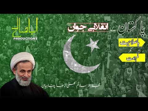 CLIP   پاکستان کے انقلابی جوان: باصلاحیت مگر کم ہمت   H.I. Agha Ali Reza Panahian   Farsi sub Urdu
