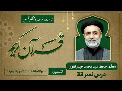 Dars 32    Al-Haaqqa Ayat 1 to Surah Nūḥ Ayat 28 Short Tafseer    Ramadan 1442 - Urdu
