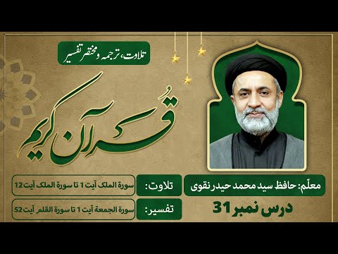 Dars 31   Al-Jumu\'ah Ayat 1 to Al-Qalam Ayat 52 Short Tafseer   Ramadan 1442 - Urdu