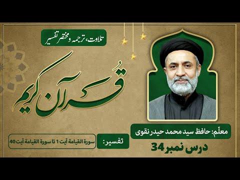 Dars 34   Al-Qiyama Ayat 1 to Al-Qiyama Ayat 40 Short Tafseer   Ramadan 1442 - Urdu