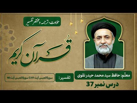 Dars 37   Surah Abasa Ayat 1 to Surah Abasa Ayat 40 Short Tafseer   Ramadan 1442 - Urdu