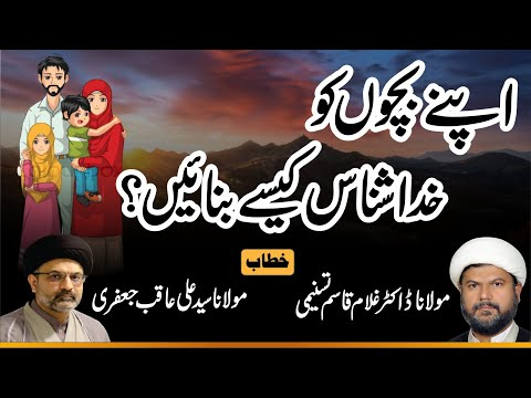 Apnay bachon ko Khuda Shinaas kaisay banahein?   Moulana Ghulam Qasim   Moulana Syed Ali Aqib - Urdu