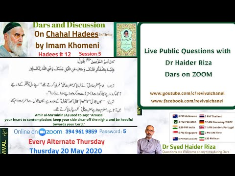 Hadees XI   Lecture And Discussion On Chahal Hadees Of Imam Khomeini   Dr. Haider Raza   Urdu
