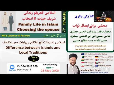 Online ZOOM Dars VI   Family Life in Islam I Selection of Spouse   Difference between Islamic and local traditions   Syed Muhammad Zaki Baqri