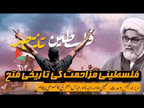 Victory of Hamas     Congratulations Message    Allama Raja Nasir Abbas Jafir,GS MWM Pakistan