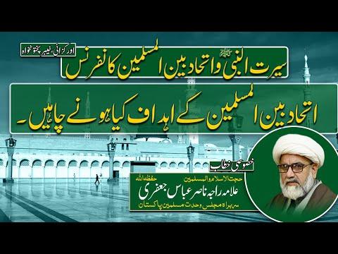 Ittehaad-E-Bain-Ul-Muslimeen K Ahadaf kia hony chahiyen?    Allama Raja Nasir Abbas Jafri
