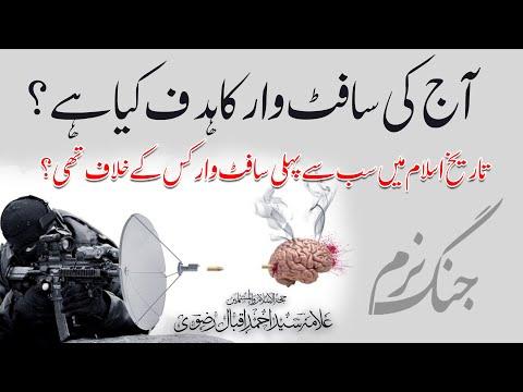 Tareekh - E - Islam  ki Pehli Soft War?   Ajj ki  Soft War ka hadaf kia hia?