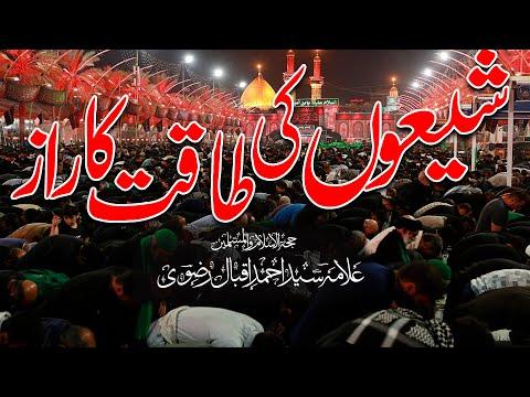 Shion Ki Taqat Ka Raaz    Allama Syed Ahmed Iqbal Rizvi   Urdu