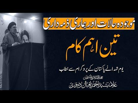 Three most important things     Allama Syed Ahmed Iqbal Rizvi  Urdu