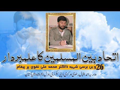 Message   Allama Syed Ahmed Iqbal Rizvi   26th Martyrdom Anniversary Shaheed Dr Muhammad Ali Naqvi   Urdu